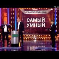 """Передача """"Самый умный"""" с Кличко и Януковичем"""