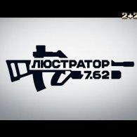 Люстратор 7.62. Как судья Дмитрий Денисюк стал бизнесменом