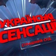 Украинские сенсации 55 выпуск. Страшный суд