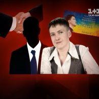 Свидание с Савченко за 500 гривен - Гроші
