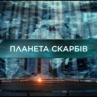 Загублений світ 1 сезон 103 випуск. Планета скарбів