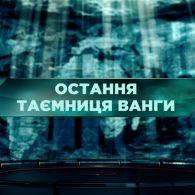Загублений світ 1 сезон 118 випуск. Остання таємниця Ванги