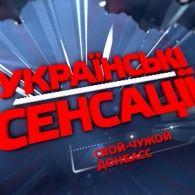Украинские сенсации 66 выпуск. Свой-чужой Донбасс