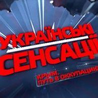 Украинские сенсации 65 выпуск. Крым. Путь в оккупацию