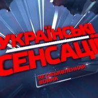 Украинские сенсации 79 выпуск. Не объявленная война