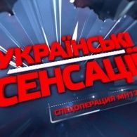 Украинские сенсации 77 выпуск. Спецоперация МН17