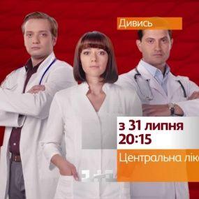 Центральна лікарня – дивіться на 1+1