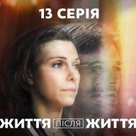 Життя після життя 13 серія