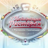 Лучший ресторан с Русланом Сеничкиным 1 выпуск. Wine City Grill, Панорама, Amber в Киеве