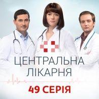 Центральна лікарня 1 сезон 49 серія