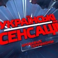 Украинские сенсации 59 выпуск. Кровавые терриконы