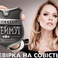 Инспекция в Киеве - Новый Инспектор Фреймут 1 сезон 1 серия