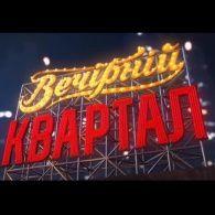 Вечерний Квартал в Буковеле - 2015 2 часть
