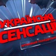 Украинские сенсации 81 выпуск. Кровавый понедельник
