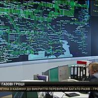 Нафтогаз виграв арбітраж проти Газпрому щодо постачання газу