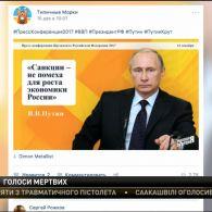 """У """"ВКонтакте"""" з акаунтів померлих людей надсилали повідомлення на підтримку Путіна"""