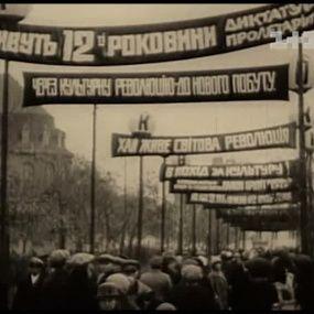 Історії міста. Київський Першотравень