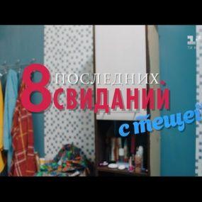 8 останніх побачень з тещею. Пороблено в Україні. Київ Вечірній 2016. Випуск 6