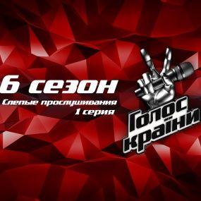 Голос країни - 6 сезон 1 випуск 28.02.2016