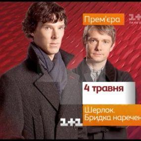 """Шерлок: готуємося до прем'єри """"Бридкої нареченої""""!"""