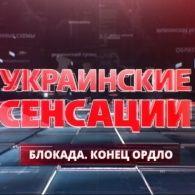 Украинские сенсации 6 выпуск. Блокада. Конец ОРДЛО