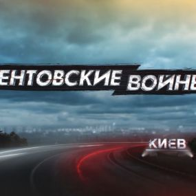 Ментівські війни. Київ. Поцілунок кобри. 2 серія