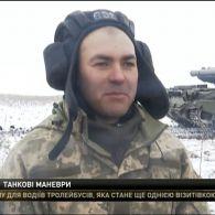 Унікальні танкові навчання на Донбасі