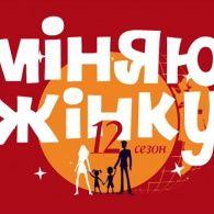 Міняю жінку 12 сезон 1 випуск. Київ – Ріл (Велика Британія)