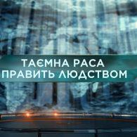 Загублений світ 1 сезон 86 випуск. Таємна раса править людством