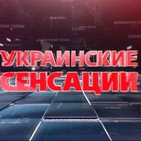 Українські сенсації. Теракти по-українськи