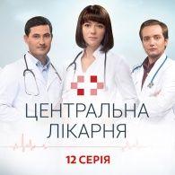 Центральна лікарня 1 сезон 12 серія