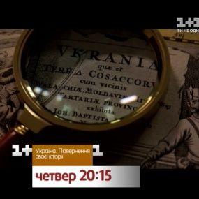 Украина. Возвращение своей истории - национальная премьера на 1+1