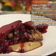 """Качина грудка із """"винною"""" грушею - рецепти Сенічкіна"""