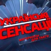 Украинские сенсации 61 выпуск. Материалы для Гааги