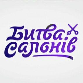 Casting City, Lazuri, Фея у Києві - Битва салонів Серія 40