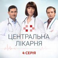 Центральна лікарня 1 сезон 4 серія
