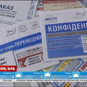 Безкоштовний сир: в Україні все ще діють поштові аферисти