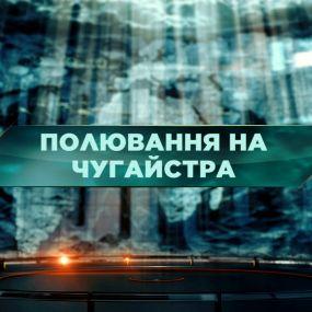 Полювання на чугайстра - Загублений світ 108 випуск