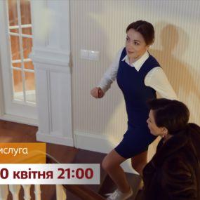 Прем'єра серіалу Прислуга - з 10 квітня о 21:00 на 1+1. Тизер 3
