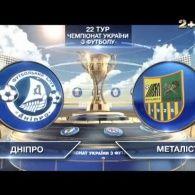 Дніпро - Металіст - 5:0. Відео матчу