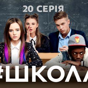 Школа. 20 серія