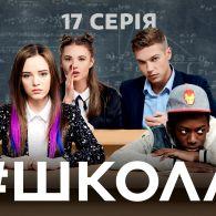 Школа 1 сезон 17 серія