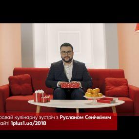 Вигравай кулінарну зустріч з Русланом Сенічкіним