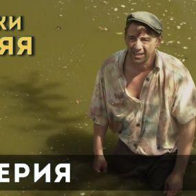 Байки Мітяя. 5 серія