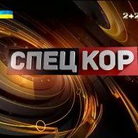 Спецкор - 18:30 від 02 грудня 2016 року