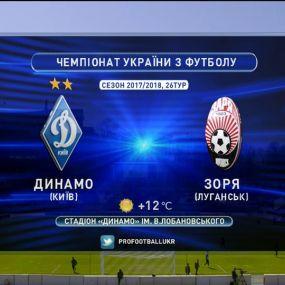 Матч ЧУ 2017/2018 - Динамо - Зоря - 4:0.
