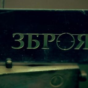 Зброя 2 сезон 11 випуск. Самооборона