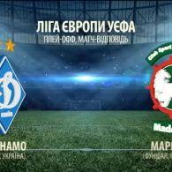 Динамо - Марітіму - 3:1. Відео матчу