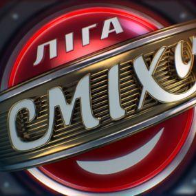 Ліга сміху 2018 – Чемпіонат України з гумору. 4 сезон, шоста гра