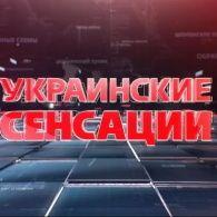 Украинские сенсации 15 выпуск. Звезды за горизонтом
